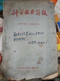 科学技术简报1965年1-30期合订本