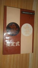 围棋实战技巧手册.2.星定式