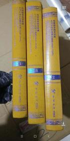 海关总署档案馆藏未刊中国旧海关出版物(三本合售)