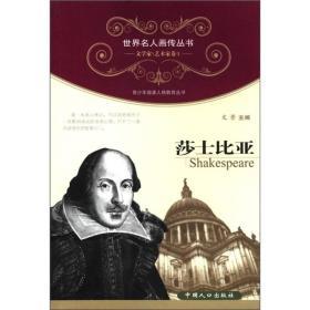世界名人画传丛书·文学家、艺术家卷(第1辑):莎士比亚