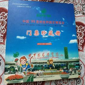 中国.99昆明世界园艺博览会(门票珍藏册)