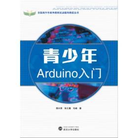青少年Arduino入门