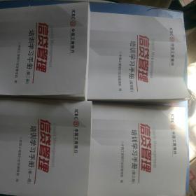 信贷管理培训学习手册。全四册。