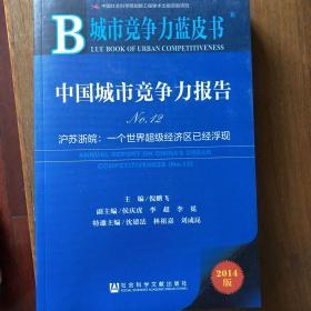 城市竞争力蓝皮书:中国城市竞争力报告No.12