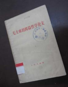 毛主席的四篇哲学论文(馆藏)