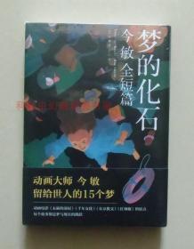 正版 梦的化石:今敏全短篇 动画大师今敏漫画故事集 412页大容量