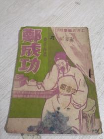 民国章衣萍著《郑成功》 插图本 民国36年,最后一页撕开,品相如图
