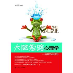 《大脑短路心理学:向脑子进水宣战》 童小茜 广西人民出版社