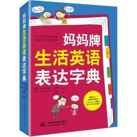 妈妈牌生活英语表达字典