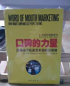 口碑的力量:沃顿商学院最受欢迎的营销课