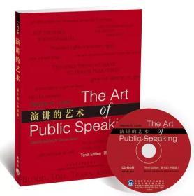 演讲的艺术(第10版)(中国版)(教师用书)