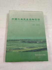 中国水生蔬菜品种资源