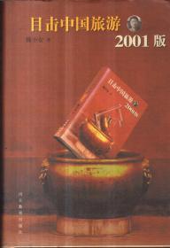 目击中国旅游 2001版(精装)