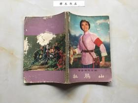 革命现代京剧 杜鹃山(1973年9月北京京剧团演出本) 一版一印