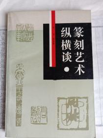 篆刻艺术纵横谈