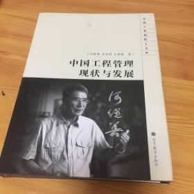 中国工程院院士文库:中国工程管理现状与发展