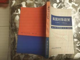 美国对华政策(1944-1945)