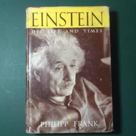 爱因斯坦,他的生活和时代 (毛边本)