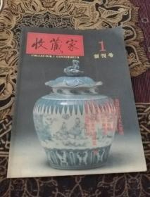 收藏家创刊号1993年1