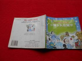 爱国主义教育故事画库·红孩子系列 小萝卜头在狱中