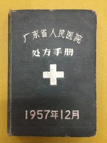 1957年【广东省人民医院处方手册】精装本、64开