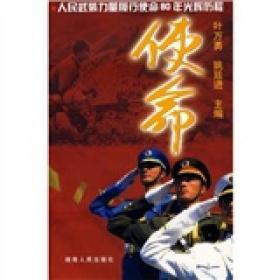 使命:人民武装力量履行使命80年光辉历程