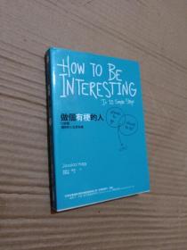 做个有梗的人:10步骤让你的人生更有趣