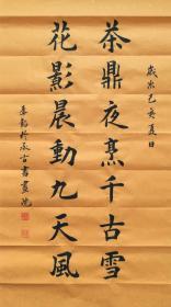 【保真】职业书法家孙治军楷书对联:茶鼎夜烹千古雪;花影晨动九天 风