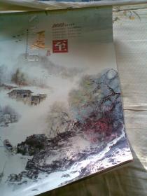 2012年挂历:夏至-中国当代实力派山水画家作品选(7张全)