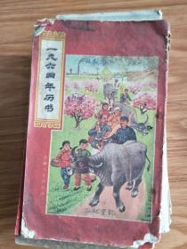 安徽版《1964年历书》 封面封底精美!