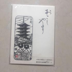 日本京都观光纪念卡  内有三张精美画片 和脸部去油纸