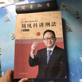 2017国家司法考试系列 刘凤科讲刑法之精讲卷