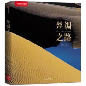 中国国家地理:丝绸之路