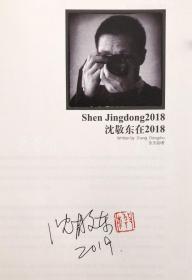著名版画家、油画家、中国当代美术研究院油画院院长 沈敬东 签名本《沈敬东在2018》一册 (摄影艺术家张东初,用时一年以玩笑的态度、自然的方式、记实的手法跟踪记录了一个当代艺术家当下的生存状态) HXTX104206