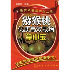 猕猴桃奇异果种植技术书籍 猕猴桃优质高效栽培掌中宝