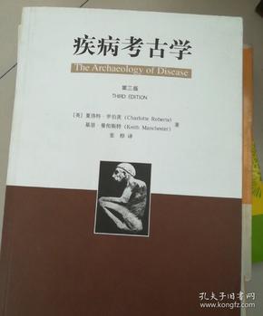 疾病考古学