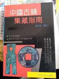 中国古钱集藏指南,一版一印,印数八千,中国古钱币是一门很有趣、但又很深的学问。与冶金、考古、政治、经济、历史、民俗、艺术等都有着密切的关系。通过集币活动,人们可以增长知识,陶冶性情,广交朋友,为此作者热诚希望能和大家在收藏与研究中共同提高。