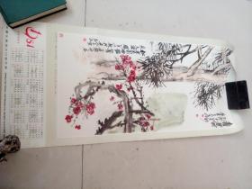 1981年 吴昌硕年画