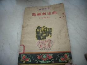 1959年一版一印-开斗山著【西藏新生曲】!馆藏!