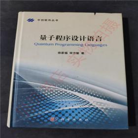 量子程序设计语言(书有瑕疵,详见实物图)不影响阅读