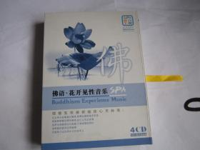 CD  光盘  唱片    我的SPA音疗工房--佛语.花开见性音乐SPA