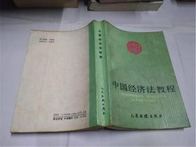 中国经济法教程