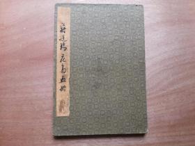 蒋廷锡花鸟画册