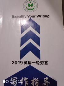 2019英语一轮大力基写作指导