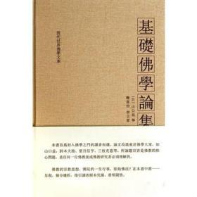 基础佛学论集(现代世界佛学文库)(精)