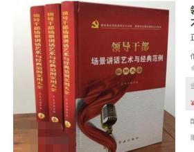 领导干部场景讲话艺术与经典范例实用大全套3册  1D30c