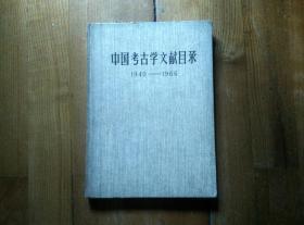 中国考古学文献目录1949-1966(精装)