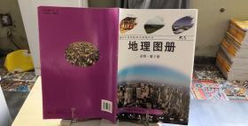 9787503187438地理图册 必修 第2册