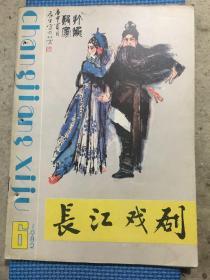 长江戏剧(1982年第6期)