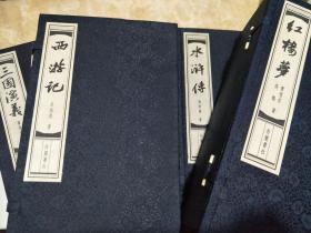四大名著线装本(西游记、红楼梦、水浒传、三国演义)